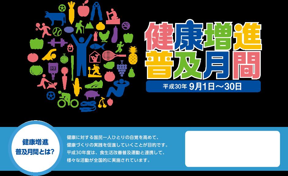 健康増進普及月間2018 | 楽歩堂 e-shop ブログ